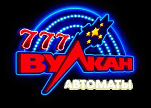 Вулкан игровые автоматы - logo
