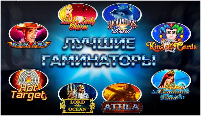 Гаминатор онлайн игровые автоматы скачаю бесплатно без регистрации и смс игровые автоматы gaminator